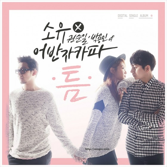 Indie Focus: Urban Zakapa's collab with Soyu on 'Space Between' improves on 'Some'