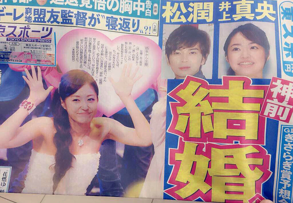 Jun matsumoto and inoue mao dating services
