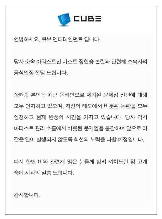 HyunseungCubeApology