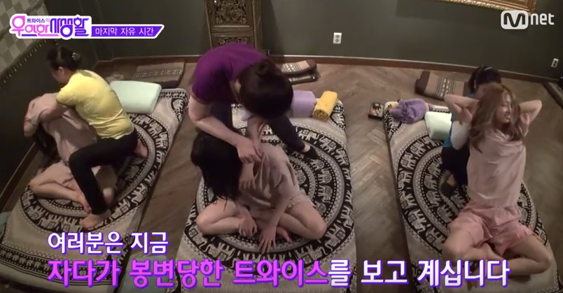 TWICEMassage
