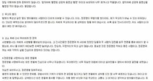 jungjoonyoungexstatement