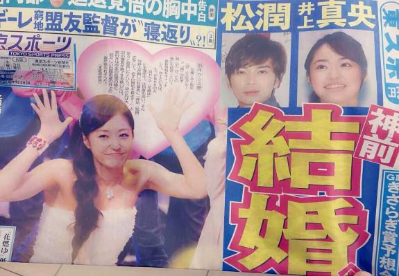 MatsumotoJunInoueMaoMarriagePaper