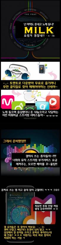 SamsungMilkOriginal