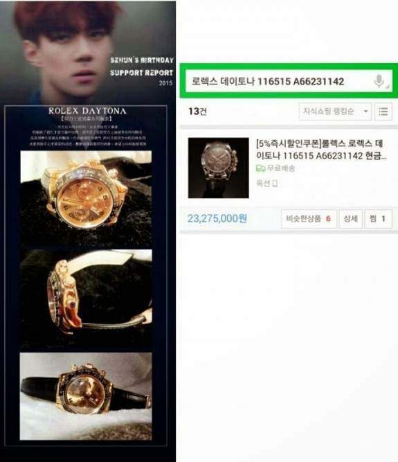 WatchSehunFanGift1