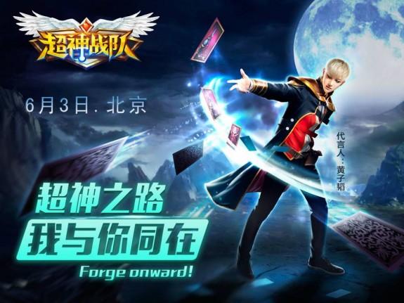 TaoChaoShenZhanDui