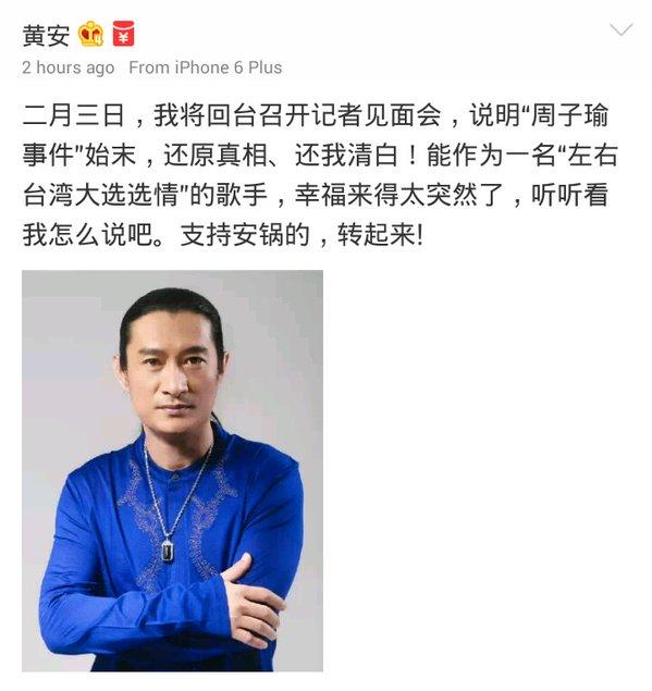 HuangAnPressConferenceLMAO