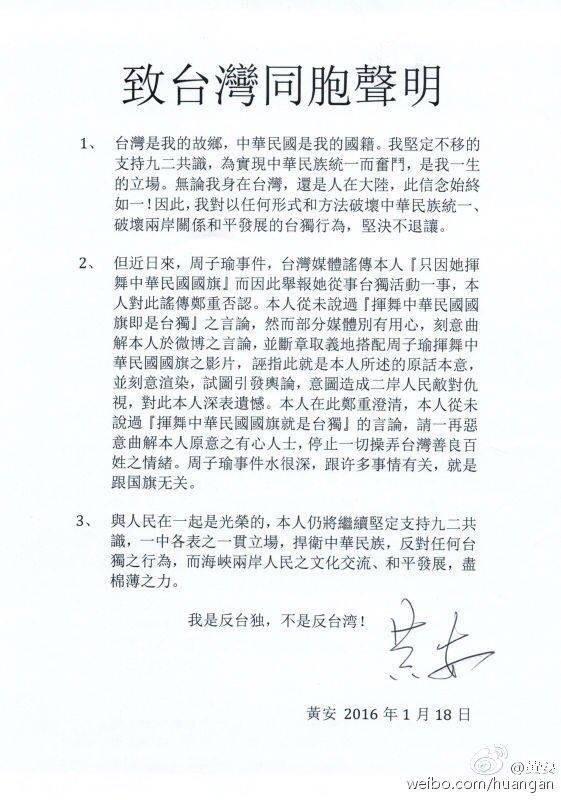 HuangAnStatement