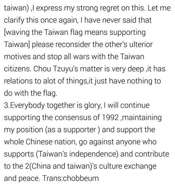 HuangAnStatement2