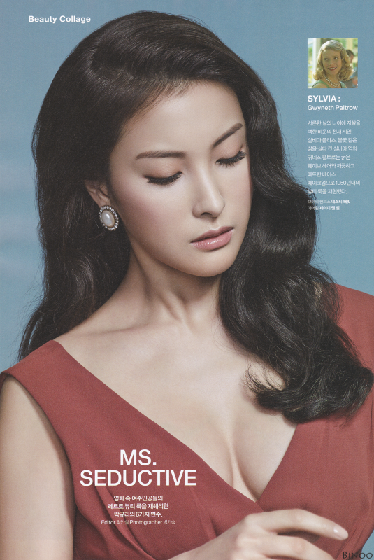 GyuriMarch2016TheCelebrity1